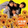 少女隊 / 少女隊 ベスト10 [限定] [CD] [アルバム] [2007/01/17発売]