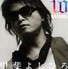 甲斐よしひろ / 10ストーリーズ [CD] [アルバム] [2007/02/07発売]