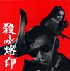 「殺しの烙印」オリジナル・サウンドトラック / 山本直純