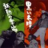 「黒い太陽」 / 「狂熱の季節」オリジナル・サウンドトラック / 黛敏郎 [2CD]