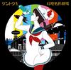 ゲントウキ / 幻燈名作劇場 [CD] [アルバム] [2007/02/28発売]