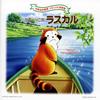 世界名作劇場 メモリアル音楽館「あらいぐまラスカル」 - 渡辺岳夫 [2CD]