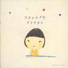 タテタカコ / ワスレナグサ [紙ジャケット仕様] [CD] [シングル] [2007/03/07発売]