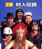王様 / 村人伝説 [CD] [アルバム] [2007/02/09発売]