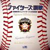北海道日本ハムファイターズ公式球団歌「ファイターズ讃歌」