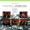 ベートーヴェン:七重奏曲への誘い-ゴールデンソロイスツでよみがえる現代&古典の名作- 林直樹(CL)鈴木一志(FG)福川伸陽(HR) 他 [CD] [アルバム] [2006/12/25発売]