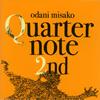 小谷美紗子 / Quarternote 2nd-THE BEST OF ODANI MISAKO 1996〜2003- [CD] [アルバム] [2007/03/07発売]