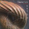 一噌幸弘トリオ / カカリ乱幻 [CD] [アルバム] [2007/02/18発売]