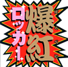 爆紅 / ロッカー