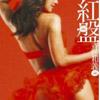 斉藤和義 / 紅盤