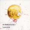 キンモクセイ / さくら [CD] [アルバム] [2007/03/21発売]