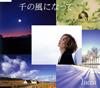 千の風になって Yucca(S) [廃盤] [CD] [シングル] [2007/03/21発売]