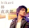 林直次郎 / hikari [CD+DVD] [限定]