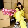 嘉陽愛子 / 勇気のチカラ [廃盤] [CD] [シングル] [2007/04/04発売]