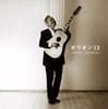 谷村新司 / オリオン13 [CD+DVD] [限定]