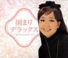 園まり / 園まりデラックス〜まりちゃんとデート〜 [3CD] [限定] [CD] [アルバム] [2007/04/25発売]