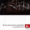 J.S.バッハ:トッカータ全7曲 近藤伸子(P) [CD] [アルバム] [2007/03/25発売]