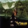 「ゲゲゲの鬼太郎」オリジナル・サウンドトラック / 中野雄太・TUCKER [CD+DVD] [限定]