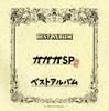 ガガガSP / ガガガSP ベストアルバム