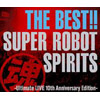THE BEST!!スーパーロボット魂(スピリッツ)-Ultimate LIVE 10th Anniversary Edition- [4CD]