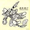 ジッタリン・ジン / ジッタリン・ジン・ベスト 8-9-10!!(Ver.2) [CD] [アルバム] [2007/03/21発売]