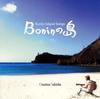 石田長生 / Boninの島 [CD] [アルバム] [2007/05/23発売]