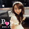 嘉陽愛子 / P〓[ハート]P [廃盤] [CD] [アルバム] [2007/06/06発売]