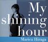 平賀マリカ / マイ・シャイニング・アワー [デジパック仕様] [再発] [CD] [アルバム] [2007/05/23発売]