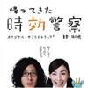 「帰ってきた時効警察」オリジナル・サウンドトラック+三木聡×坂口修作品集 [2CD]