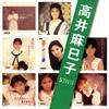 高井麻巳子 / 高井麻巳子 SINGLESコンプリート [廃盤] [CD] [アルバム] [2007/08/17発売]