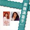 斉藤満喜子 / 斉藤満喜子 SINGLESコンプリート [CD+DVD] [廃盤] [CD] [アルバム] [2007/08/17発売]