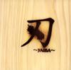 ガーゴイル / 刃〜YAIBA〜  [CD] [アルバム] [2007/07/15発売]