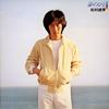 松村雄策 / 夢のひと [紙ジャケット仕様] [CD] [アルバム] [2007/08/22発売]