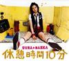 宇浦冴香 / 休憩時間10分 [CD] [シングル] [2007/08/08発売]