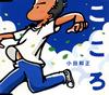 小田和正 / こころ