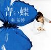 秦基博-ハタ・モトヒロ- / 青い蝶 [CD+DVD] [限定][廃盤]