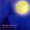 松居慶子 / 水の妖精〜ディープ・ブルー・ソロ・ピアノ [再発] [CD] [アルバム] [2007/09/05発売]