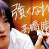 高橋瞳 / 強くなれ [CD] [シングル] [2007/09/12発売]