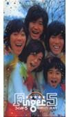 フィンガー5 / COMPLETE CD BOX [紙ジャケット仕様] [9CD] [限定] [CD] [アルバム] [2007/08/25発売]