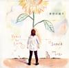 SOPHIA / 青空の破片 [CD+DVD]