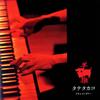 タテタカコ / 羊狼 [CD+DVD]