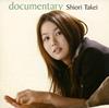 竹井詩織里 / ドキュメンタリー [CD] [ミニアルバム] [2007/09/12発売]