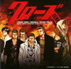 「クローズ ZERO」オリジナルサウンドトラック