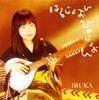 イルカ / はるじょおん ひめじょおん [CD] [アルバム] [2007/11/07発売]