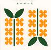キンモクセイ / 金木犀e.p. [CD] [シングル] [2007/10/24発売]