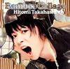 高橋瞳 / バンブーコラージュ [CD] [アルバム] [2007/10/24発売]