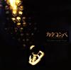 「カタコンベ」オリジナル サウンドトラック [CD] [廃盤]