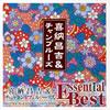 喜納昌吉&チャンプルーズ / エッセンシャル・ベスト 喜納昌吉&チャンプルーズ [限定] [CD] [アルバム] [2007/12/19発売]