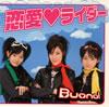 Buono! / 恋愛ライダー