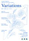 ヤン富田 / FOREVER YANN MUSIC MEME 4「Variations・変奏曲」 [トールケース仕様] [CD+DVD] [CD] [アルバム] [2008/04/23発売]
